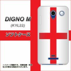 au DIGNO M KYL22 TPU ソフトケース / やわらかカバー【677 イングランド 素材ホワイト】 UV印刷 (ディグノM/KYL22用)