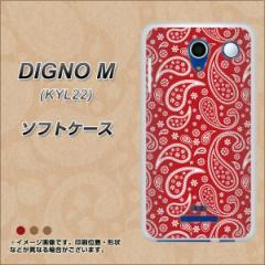 au DIGNO M KYL22 TPU ソフトケース / やわらかカバー【765 ペイズリー エンジ 素材ホワイト】 UV印刷 (ディグノM/KYL22用)