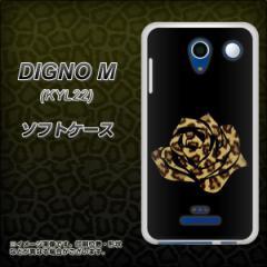 au DIGNO M KYL22 TPU ソフトケース / やわらかカバー【1184 ヒョウのバラ(茶) 素材ホワイト】 UV印刷 (ディグノM/KYL22用)
