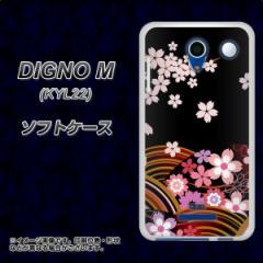 au DIGNO M KYL22 TPU ソフトケース / やわらかカバー【1237 和柄 夜桜の宴 素材ホワイト】 UV印刷 (ディグノM/KYL22用)