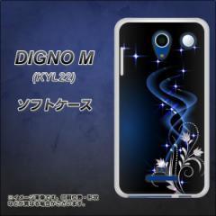 au DIGNO M KYL22 TPU ソフトケース / やわらかカバー【1278 華より昇る流れ 素材ホワイト】 UV印刷 (ディグノM/KYL22用)