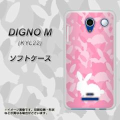 au DIGNO M KYL22 TPU ソフトケース / やわらかカバー【AG804 うさぎ迷彩風(ピンク) 素材ホワイト】 UV印刷 (ディグノM/KYL22用)