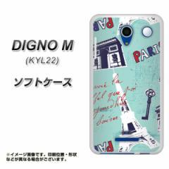 au DIGNO M KYL22 TPU ソフトケース / やわらかカバー【EK812 ビューティフルパリブルー 素材ホワイト】 UV印刷 (ディグノM/KYL22用)