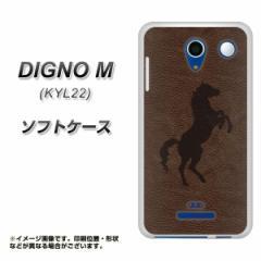 au DIGNO M KYL22 TPU ソフトケース / やわらかカバー【EK861 レザー風馬 素材ホワイト】 UV印刷 (ディグノM/KYL22用)