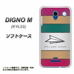 au DIGNO M KYL22 TPU ソフトケース / やわらかカバー【IA809 かみひこうき 素材ホワイト】 UV印刷 (ディグノM/KYL22用)