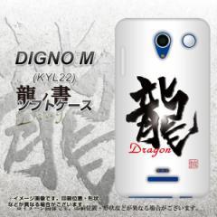 au DIGNO M KYL22 TPU ソフトケース / やわらかカバー【OE804 龍ノ書 素材ホワイト】 UV印刷 (ディグノM/KYL22用)