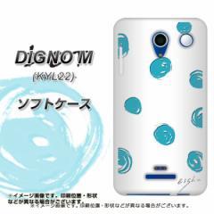 au DIGNO M KYL22 TPU ソフトケース / やわらかカバー【OE839 手描きドット ホワイト×ブルー 素材ホワイト】 UV印刷 (ディグノM/KYL22
