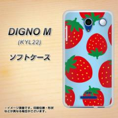 au DIGNO M KYL22 TPU ソフトケース / やわらかカバー【SC821 大きいイチゴ模様 レッドとブルー 素材ホワイト】 UV印刷 (ディグノM/KYL2