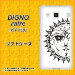 DIGNO rafre KYV36 TPU ソフトケース / やわらかカバー【207 太陽神 素材ホワイト】 UV印刷 (ディグノ ラフレ KYV36/KYV36用)