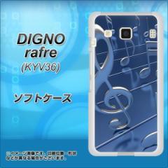 DIGNO rafre KYV36 TPU ソフトケース / やわらかカバー【286 3D音符 素材ホワイト】 UV印刷 (ディグノ ラフレ KYV36/KYV36用)