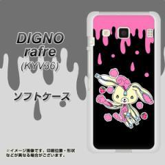 DIGNO rafre KYV36 TPU ソフトケース / やわらかカバー【AG814 ジッパーうさぎのジッピョン(黒×ピンク) 素材ホワイト】 UV印刷 (ディグ
