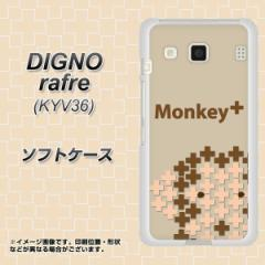 DIGNO rafre KYV36 TPU ソフトケース / やわらかカバー【IA803 Monkey+ 素材ホワイト】 UV印刷 (ディグノ ラフレ KYV36/KYV36用)
