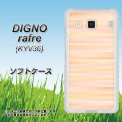 DIGNO rafre KYV36 TPU ソフトケース / やわらかカバー【IB909 グラデーションボーダー_オレンジ 素材ホワイト】 UV印刷 (ディグノ ラフ