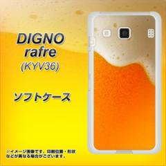 DIGNO rafre KYV36 TPU ソフトケース / やわらかカバー【VA855 ジョッキ生(ビール) 素材ホワイト】 UV印刷 (ディグノ ラフレ KYV36/KYV3