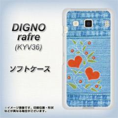DIGNO rafre KYV36 TPU ソフトケース / やわらかカバー【VA863 デニムとハートの花 素材ホワイト】 UV印刷 (ディグノ ラフレ KYV36/KYV3