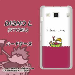 DIGNO L KYV36U ハードケース / カバー【IA811 ワインの神様 素材クリア】(ディグノL KYV36U/KYV36U用)