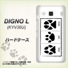 DIGNO L KYV36U ハードケース / カバー【VA807 足形 素材クリア】(ディグノL KYV36U/KYV36U用)