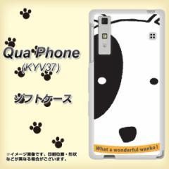 Qua Phone KYV37 TPU ソフトケース / やわらかカバー【IA800 わんこ 素材ホワイト】 UV印刷 (キュア フォン KYV37/KYV37用)