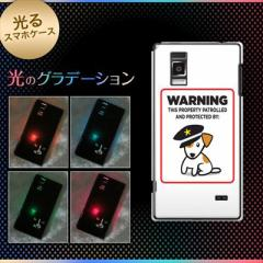 【訳あり 50%OFF】Optimus G LGL21/L-01E用光るスマホケース【374 猛犬注意】(オプティマスG/L01E用)
