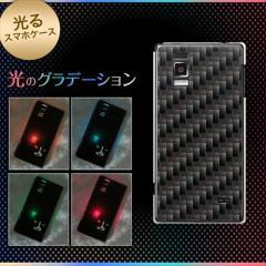 【訳あり 50%OFF】Optimus G LGL21/L-01E用光るスマホケース【461 カーボン】(オプティマスG/L01E用)