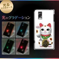 【訳あり 50%OFF】Optimus G LGL21/L-01E用光るスマホケース【471 まねき猫】(オプティマスG/L01E用)