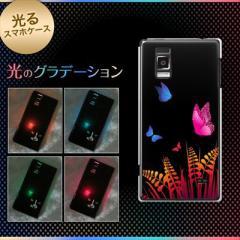 【訳あり 50%OFF】Optimus G LGL21/L-01E用光るスマホケース【577 闇に光る蝶】(オプティマスG/L01E用)