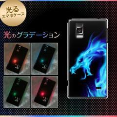 【訳あり 50%OFF】Optimus G LGL21/L-01E用光るスマホケース【616 ドラゴンの叫び】(オプティマスG/L01E用)