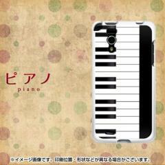 docomo Optimus it L-05D やわらかケース(TPU ソフトケース)/292 ピアノ(素材ホワイト)