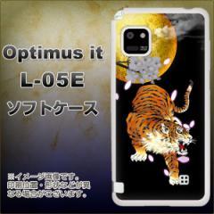 docomo Optimus it L-05E TPU ソフトケース / やわらかカバー【796 満月と虎 素材ホワイト】 UV印刷 (オプティマス it/L05E用)