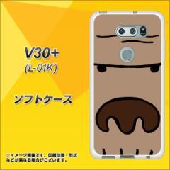 V30+ L-01K TPU ソフトケース / やわらかカバー【352 ごりら 素材ホワイト】(V30プラス L-01K/L01K用)
