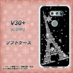V30+ L-01K TPU ソフトケース / やわらかカバー【528 エッフェル塔bk-wh 素材ホワイト】(V30プラス L-01K/L01K用)