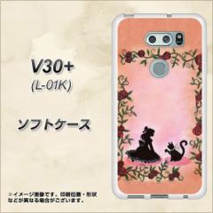 V30+ L-01K TPU ソフトケース / やわらかカバー【1096 お姫様とネコ(カラー) 素材ホワイト】(V30プラス L-01K/L01K用)