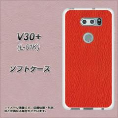 V30+ L-01K TPU ソフトケース / やわらかカバー【EK852 レザー風レッド 素材ホワイト】(V30プラス L-01K/L01K用)