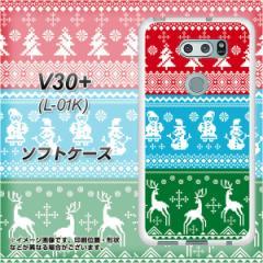 V30+ L-01K TPU ソフトケース / やわらかカバー【XA807 Xmasモチーフ 素材ホワイト】(V30プラス L-01K/L01K用)