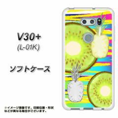 V30+ L-01K TPU ソフトケース / やわらかカバー【YJ182 トロピカル キウイ パイナップル かわいい おしゃれ 素材ホワイト】(V30プラス L