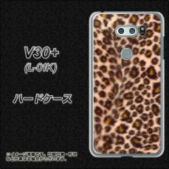 V30+ L-01K ハードケース / カバー【069 ヒョウ茶 素材クリア】(V30プラス L-01K/L01K用)