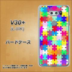 V30+ L-01K ハードケース / カバー【727 カラフルパズル 素材クリア】(V30プラス L-01K/L01K用)