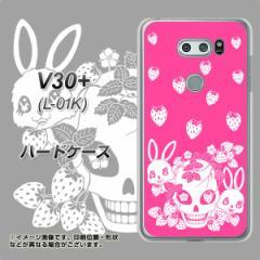 V30+ L-01K ハードケース / カバー【AG836 苺兎(ピンク) 素材クリア】(V30プラス L-01K/L01K用)