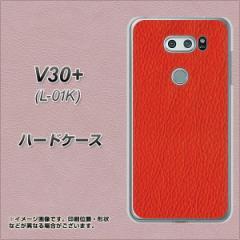 V30+ L-01K ハードケース / カバー【EK852 レザー風レッド 素材クリア】(V30プラス L-01K/L01K用)