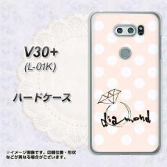 V30+ L-01K ハードケース / カバー【OE813 4月ダイヤモンド 素材クリア】(V30プラス L-01K/L01K用)