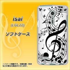 au isai LGL22 TPU ソフトケース / やわらかカバー【260 あふれる音符 素材ホワイト】 UV印刷 (イサイ/LGL22用)