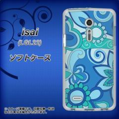 au isai LGL22 TPU ソフトケース / やわらかカバー【409 ブルーミックス 素材ホワイト】 UV印刷 (イサイ/LGL22用)