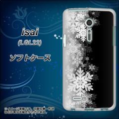 au isai LGL22 TPU ソフトケース / やわらかカバー【603 白銀と闇 素材ホワイト】 UV印刷 (イサイ/LGL22用)