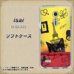 au isai LGL22 TPU ソフトケース / やわらかカバー【686 パリの子猫 素材ホワイト】 UV印刷 (イサイ/LGL22用)