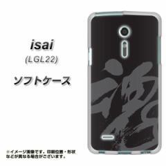 au isai LGL22 TPU ソフトケース / やわらかカバー【IB915 魂 素材ホワイト】 UV印刷 (イサイ/LGL22用)