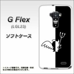 au G Flex LGL23 TPU ソフトケース / やわらかカバー【027 ハーフデビット 素材ホワイト】 UV印刷 (Gフレックス/LGL23用)