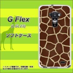 au G Flex LGL23 TPU ソフトケース / やわらかカバー【209 キリンの背中 素材ホワイト】 UV印刷 (Gフレックス/LGL23用)