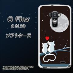 au G Flex LGL23 TPU ソフトケース / やわらかカバー【376 恋するしっぽ 素材ホワイト】 UV印刷 (Gフレックス/LGL23用)