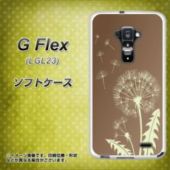 au G Flex LGL23 TPU ソフトケース / やわらかカバー【412 たんぽぽ 素材ホワイト】 UV印刷 (Gフレックス/LGL23用)