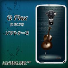 au G Flex LGL23 TPU ソフトケース / やわらかカバー【441 楽譜 素材ホワイト】 UV印刷 (Gフレックス/LGL23用)
